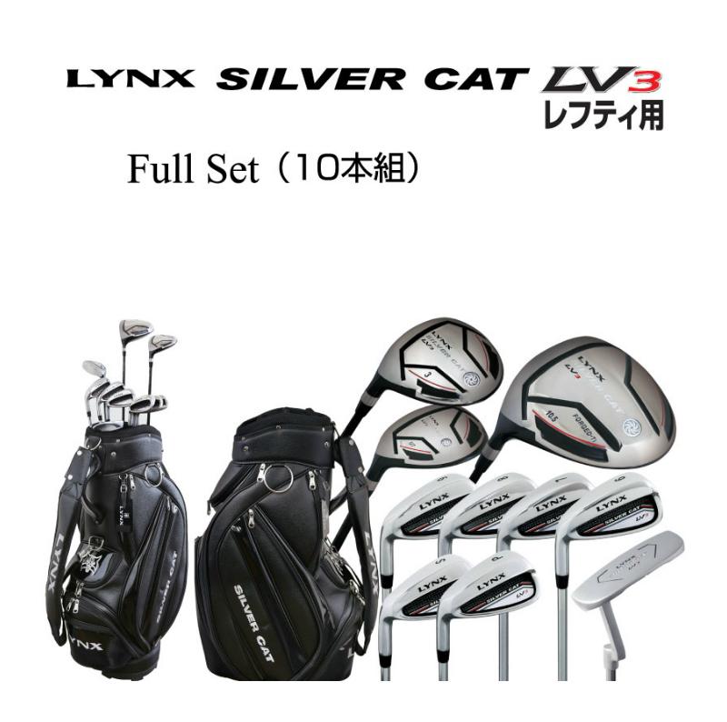 [公式]Lynxゴルフ市場店Lynx SILVER CAT LV3 1W/3W/UT/#6~PW/SW/PT(10本セット)