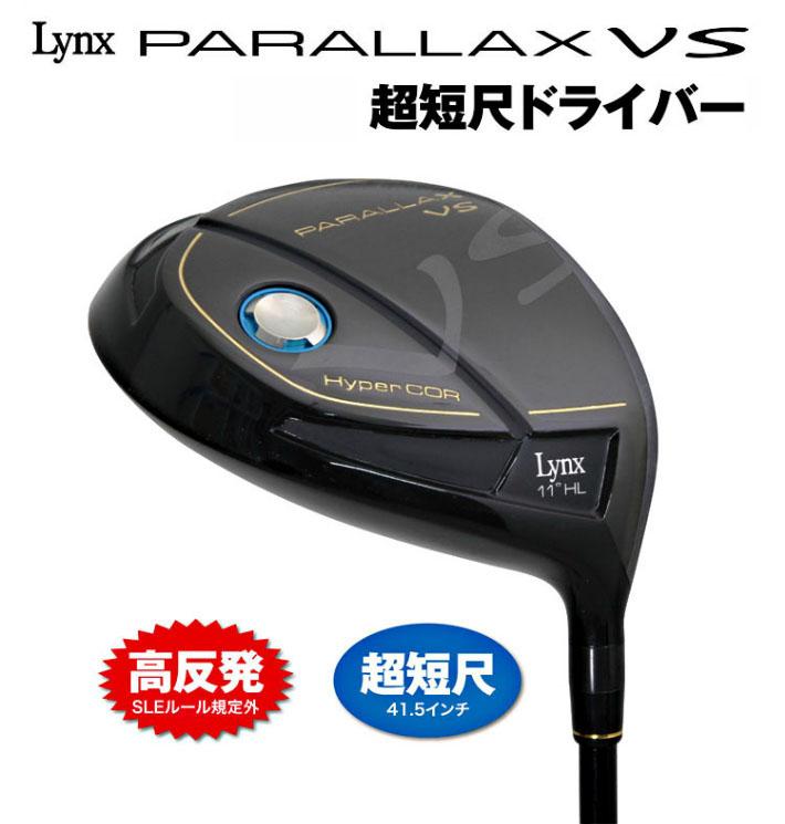 [公式]Lynxゴルフ市場店リンクスゴルフ PARALLAX VS 超短尺ドライバー パララックス カーボンシャフト【高反発】【LYNX】【短尺設計】【カーボン】