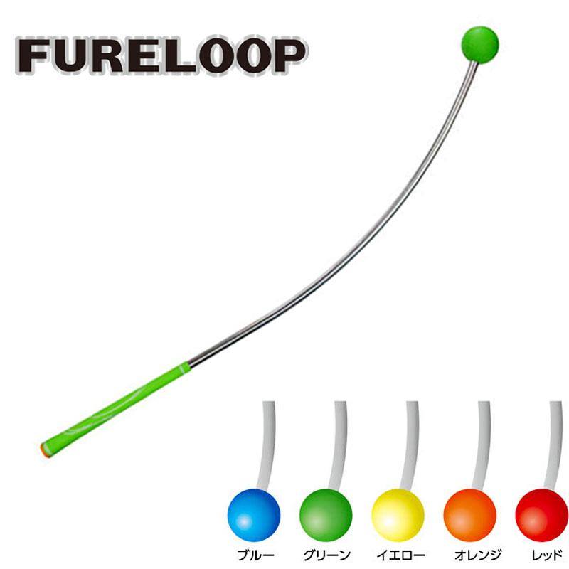 【あす楽対応】 [公式] Lynx リンクス ゴルフ FURE LOOP フレループ 練習器 ゴルフ 練習器具 送料無料