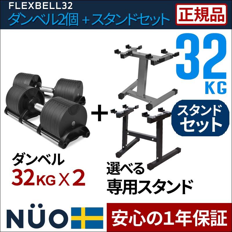 【9/5までポイント5倍】 【予約:9月下旬入荷予定】 FLEXBELL32 フレックスベル 32kg 2個 と フレックスベル専用 ダンベルスタンド セット 【1年保証】