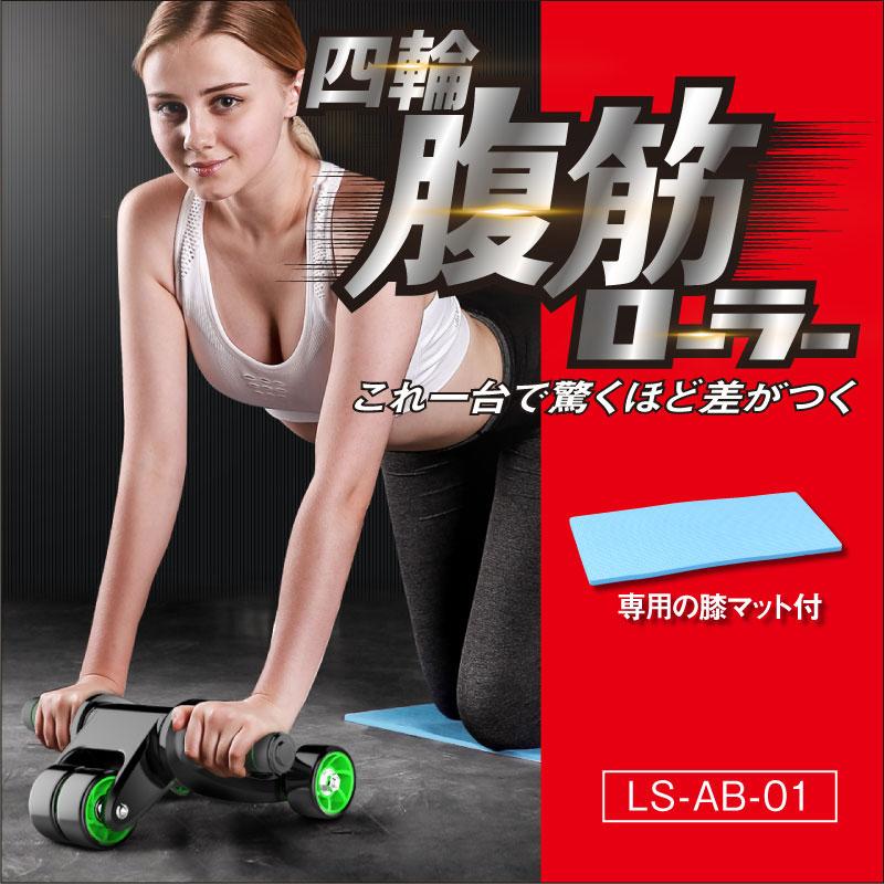 腹筋ローラー 四輪 静音 筋トレ 腹筋 トレーニング ダイエット 器具 女性 男性 マット付き おしゃれ LS-AB-01