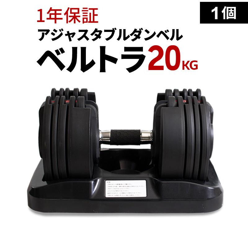 【ポイント5倍中!】片手で簡単に16段階重量変更 アジャスタブル ダンベル 可変式 ダイヤル式 20kg 1個のみ BELLTORA20 ベルトラ 本格トレーニング 【1年保証】