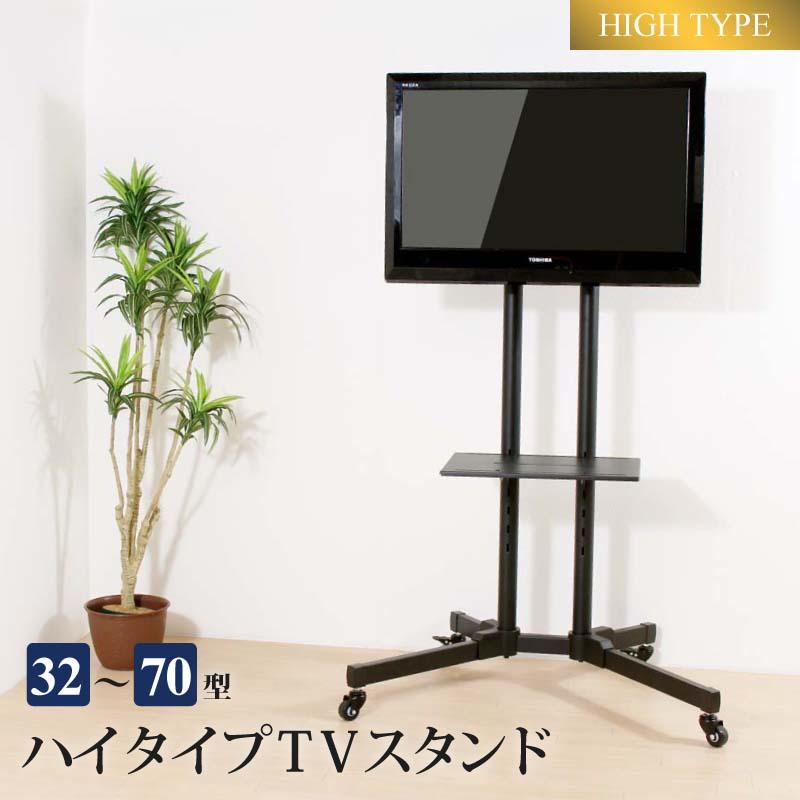 テレビスタンド テレビ台 ハイタイプ キャスター 付き 移動式 32型~70型 ブラック 高さ3段階調整 角度調整 LS-D910