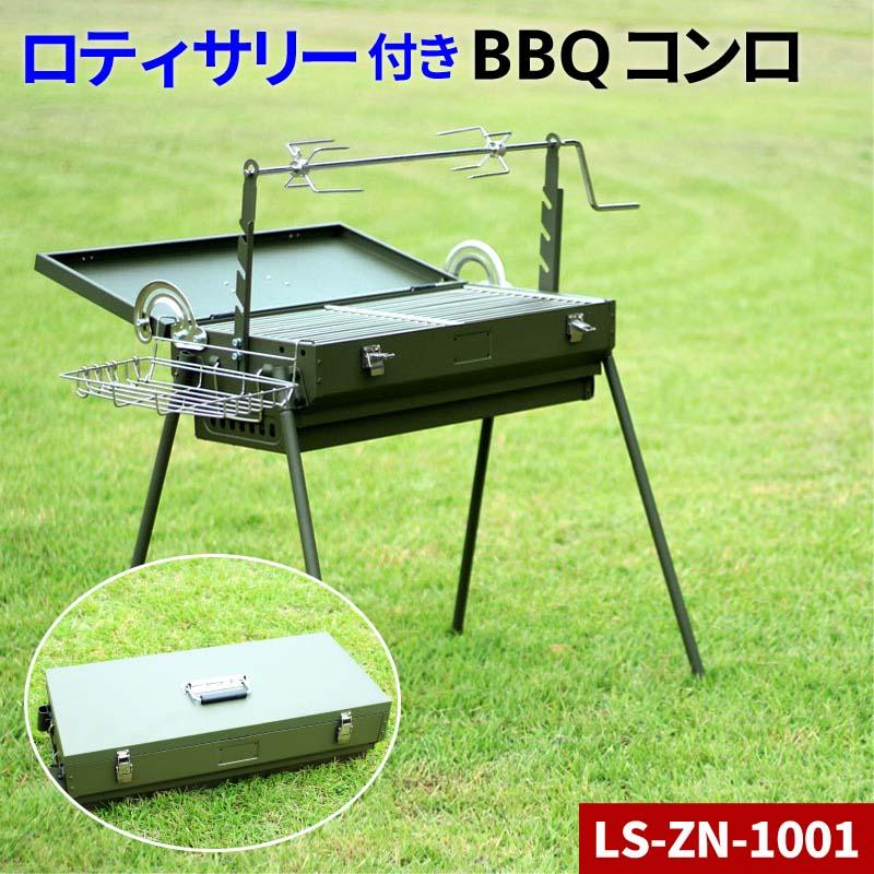 【ポイント5倍中!】 バーベキューコンロ BBQ グリル コンロ シュラスコ / ロティサリー機能付き 取っ手付き 高さ:高め 多機能 LS-ZN-1001