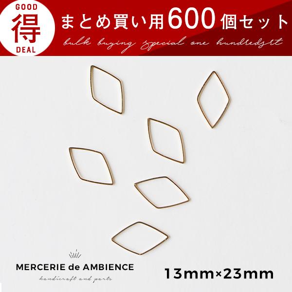 まとめ買い ひし形のフレームパーツ 13×23mm 600個セット ゴールド メール便対応  ビーズアンドパーツ アクセサリーパーツ