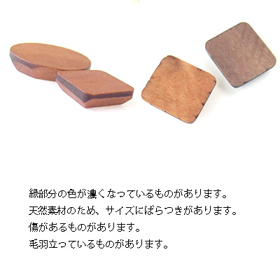 ウッドパーツ (小) 2個セット  メール便対応    ハンドメイドパーツ ビーズ アクセサリーパーツ