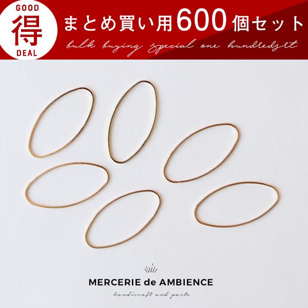 まとめ買い オーバル形のフレームパーツ 20×40mm 600個セット ゴールド メール便対応  ビーズアンドパーツ アクセサリーパーツ