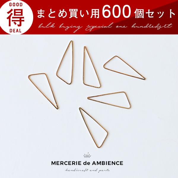 まとめ買い 鋭角三角形のフレームパーツ 16×40mm 600個セット メール便対応  ビーズアンドパーツ アクセサリーパーツ