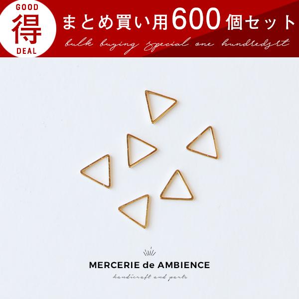 まとめ買い 正三角形のフレームパーツ 9×8mm 600個セット ゴールド メール便対応  ビーズアンドパーツ アクセサリーパーツ