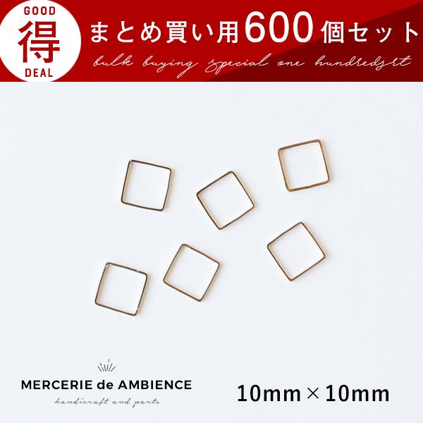 まとめ買い 四角形のフレームパーツ 10×10mm 600個セット ゴールド メール便対応  ビーズアンドパーツ アクセサリーパーツ