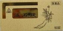 【第2類医薬品】温石錠 90錠P【ホノミ漢方】【剤盛堂薬品】