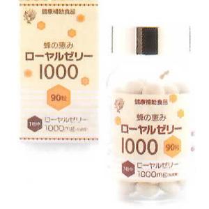 【送料無料】蜂の恵み ローヤルゼリー1000 90粒入り サンフローラ