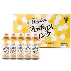 飲みやすいドリンクタイプ 蜂の恵み プロポリスドリンク サンフローラ 50ml×5本セット 高い素材 毎日がバーゲンセール