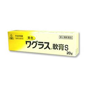 【第2類医薬品】黄色ワグラス軟膏S 250g【ホノミ漢方】【剤盛堂薬品】