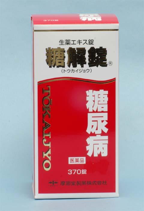 【第2類医薬品】糖解錠(とうかいじょう) 370錠 (約1ヶ月分)