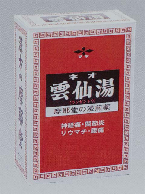【第2類医薬品】ネオ雲仙湯(ネオウンセントウ) 20袋 (約40日分)【smtb-k】【w3】