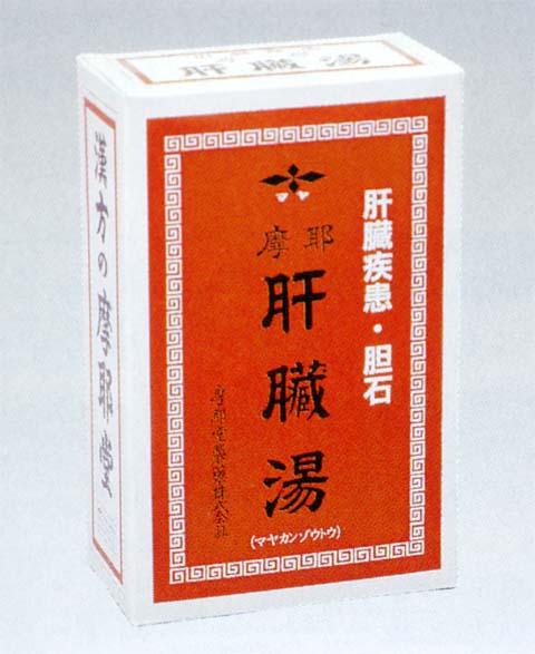 【第2類医薬品】肝臓湯(かんぞうとう)15袋 (約1ヶ月分)【smtb-k】【w3】