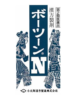 【第2類医薬品】(協)ボーツーンN「コタロー」 540錠【小太郎漢方・コタロー】