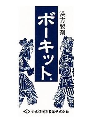 【第2類医薬品】ボーキットN540錠【小太郎漢方・コタロー】