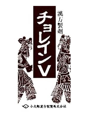 【第2類医薬品】チョレインN 180錠【小太郎漢方・コタロー】