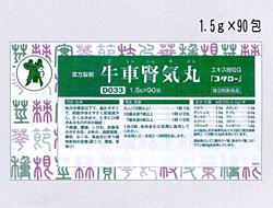 【第2類医薬品】牛車腎気丸(ごしゃじんきがん)エキス細粒G 90包【小太郎漢方・コタロー】
