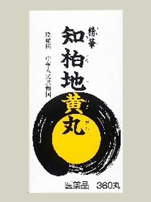 【第2類医薬品】知柏地黄丸 360丸【小太郎漢方・コタロー】