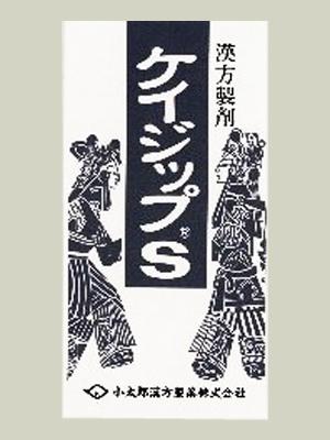 【第2類医薬品】ケイジップS 540錠【小太郎漢方・コタロー】