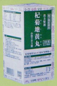 【第2類医薬品】杞菊地黄丸(こぎくじおうがん)エキス錠N 630錠【小太郎漢方・コタロー】