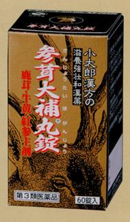 【第3類医薬品】参茸大補丸錠 60錠【小太郎漢方・コタロー】