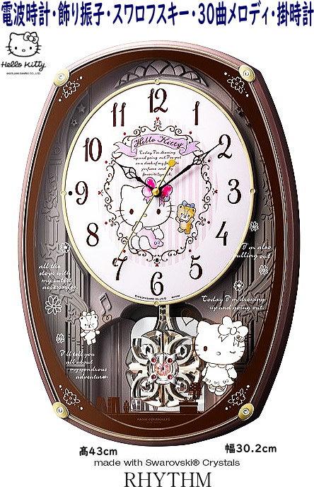 電波掛けメロディ時計 リズム時計 アナログ ハローキティM540