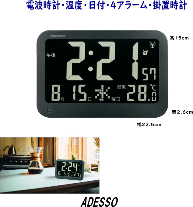 開店祝い 電波掛置時計 アデッソ製 信憑 デジタル ブラックディスプレイ電波時計 OP-05