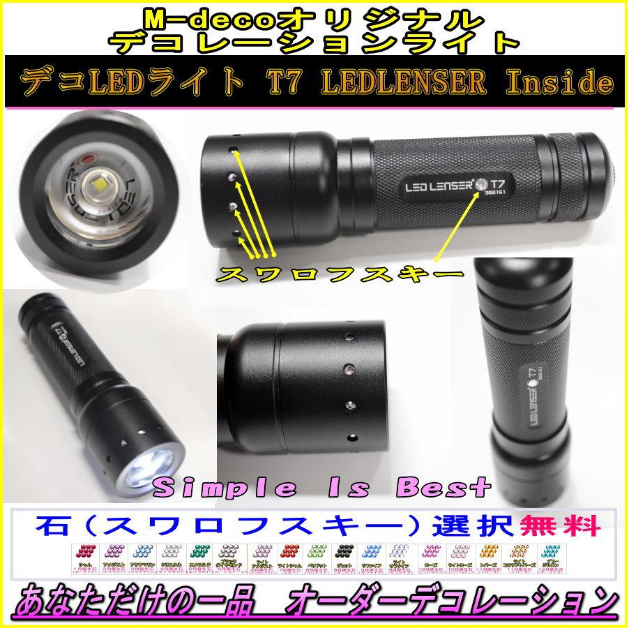 【送料無料】【メール便不可商品】デコレーションLEDライト デコLEDT7 LEDLENSER Inside