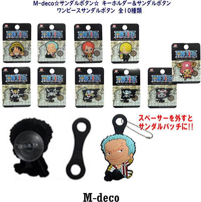 ☆在庫限り☆大人気アニメ ワンピースサンダルボタン ついに再販開始 メール便可 最新 サンダルボタンキーホルダー 全10種類 Q ワンピース