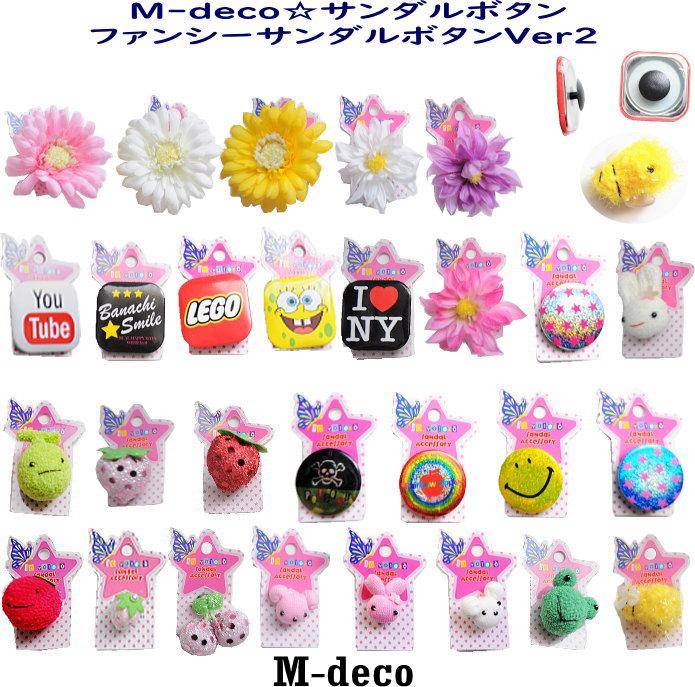 ☆在庫限り☆ メール便可 サンダルボタン 高価値 ファンシーサンダルボタンVer2 日本未発売 Q