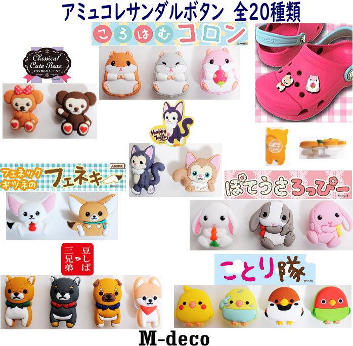 人気キャラ☆ メール便可 サンダルボタン 新作多数 全20種類 アミュコレサンダルボタン 期間限定で特別価格 Q