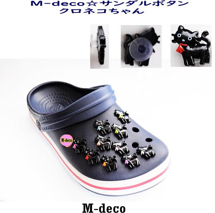 M-decoオリジナル メール便可 当店オリジナル サンダルボタン クロネコちゃん 10色 Q 5mm 22x19mm 訳あり 気質アップ