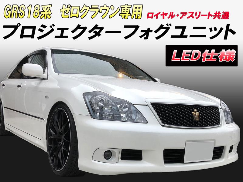 TOYOTA ゼロクラウン GRS18系 純正交換タイプ プロジェクターフォグキット LED仕様 無塗装【2672】
