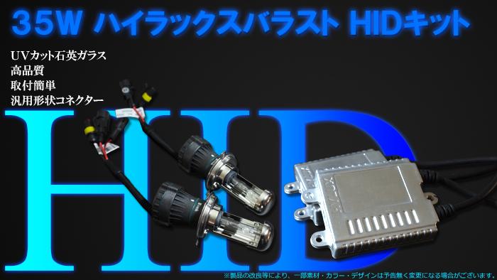35W ハイラックス スリムバラスト H4HLキット 1年保証【2085】