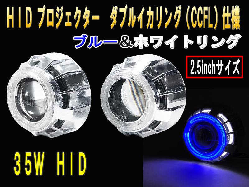 ダブルCCFLリング付 HIDプロジェクターMサイズ ヘッドライト加工・埋込用 CCFLホワイト&ブルー バラスト付【2656-SET】