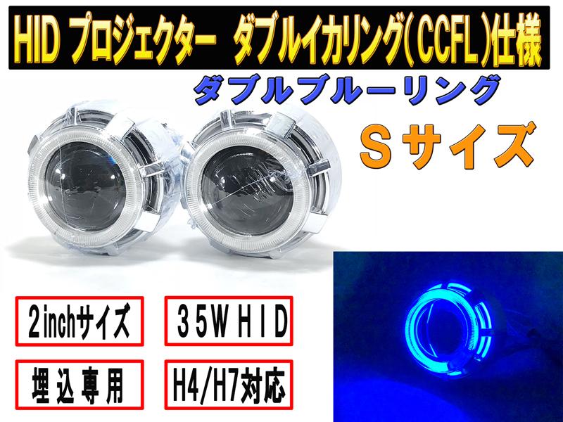ダブルCCFLリング付 HIDプロジェクターSサイズ ヘッドライト加工・埋込用 CCFLブルー ダブルリング バラスト付【2659-SET】