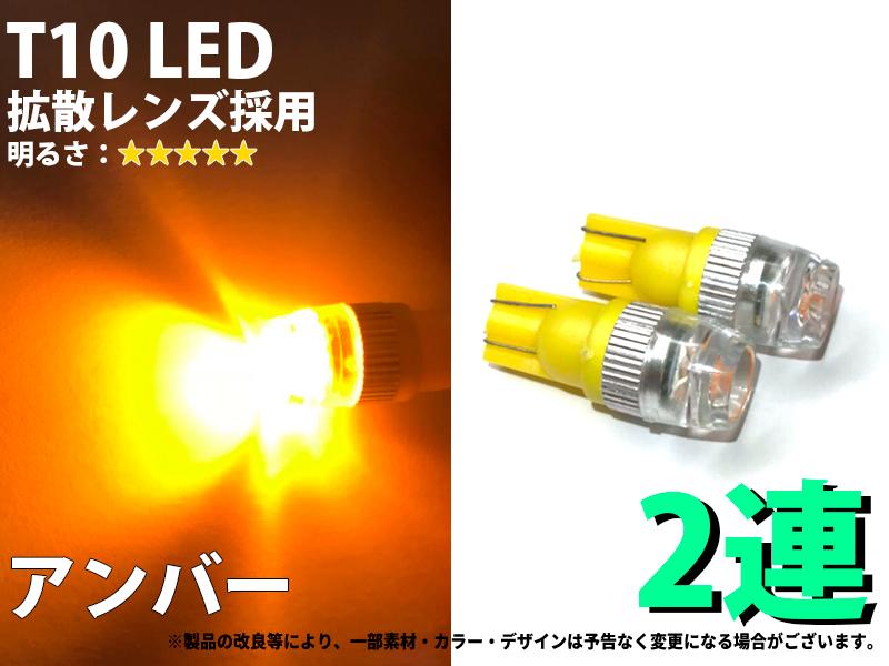 業界No.1 T10 SMD拡散レンズ 全面発光タイプ 2585-A セール 2個set アンバー