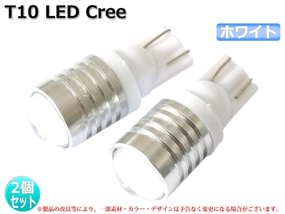 T10 CREE ポジション 毎日激安特売で 営業中です ホワイト LED 定番スタイル 2129 2個セット