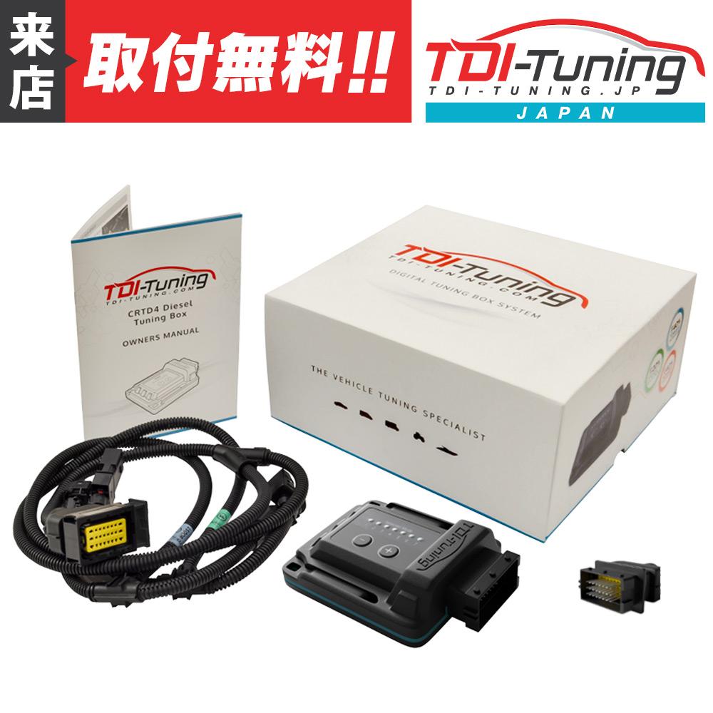 英国TDI tuning社製ガソリンターボ用 シトロエン 注文後の変更キャンセル返品 C4 1.6 休み 140PS CRTD4 ガソリン車用 Petrol Tuning TDI Box