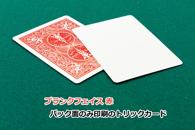フェイス面が真っ白のトリックカード 手品 新作アイテム毎日更新 マジック トリックカード 新色 BICYCLE BLANK FACE ネコポス対応可 トランプ 赤 ブランクフェイス バイスクル