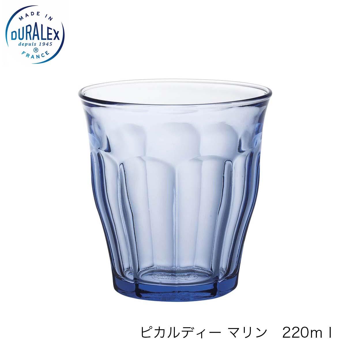 全面物理強化ガラス DURALEX デュラレックス 在庫一掃売り切りセール 爆売り ピカルディ フランス製 マリンカラー 220ml 3個セット