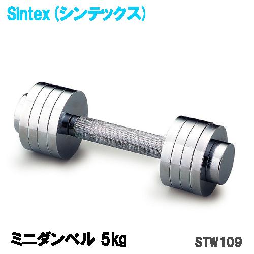 腕 胸 背中の筋力アップで太りにくい体質に 約1~5kgまで重量調整可能 シェイプアップにも最適です ミニクロームダンベル stw109 アイテム勢ぞろい 5kgセット 重量調整可能 ウエイトトレーニング 筋力アップ 売れ筋ランキング
