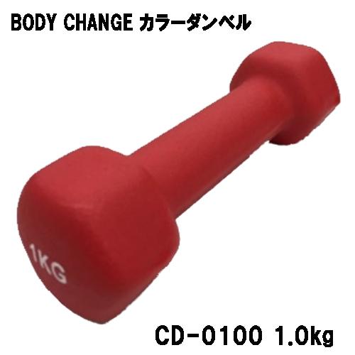 転がりにくい多角形状でコンパクト カラーダンベル 商品 BODY CHANG 1.0kgトレーニング 筋力アップ シェイプアップ ダイエット 筋トレ cd-0100 ふるさと割