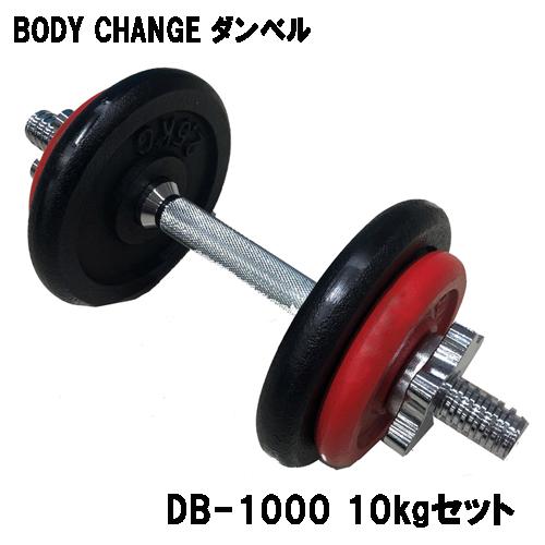 自宅での筋トレに プレート式なので重さも変えれます 販売実績No.1 ダンベル BODY CHANG 10kgセット 舗 ウエイト シェイプアップ ダイエット db-1000 筋トレ トレーニング 筋力アップ