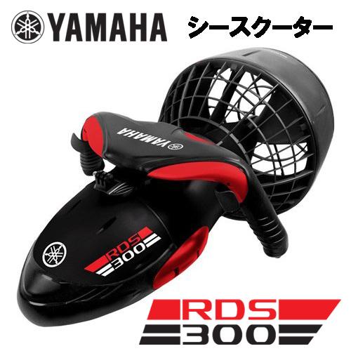 ヤマハ シースクーター 水中スクーター YAMAHA RDS300 水深30m 時速4.8km