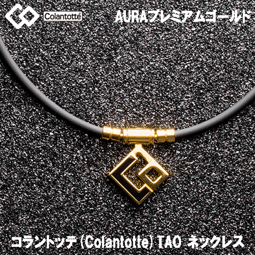 コラントッテ 磁気ネックレス TAO AURA アウラ プレミアムゴールドネックレス 宇野昌磨 Colantotte 正規品